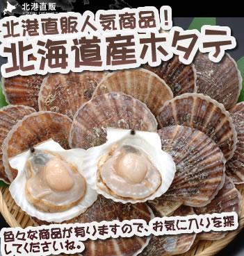 北海道ホタテ