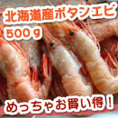 北海道産ボタンエビ500g